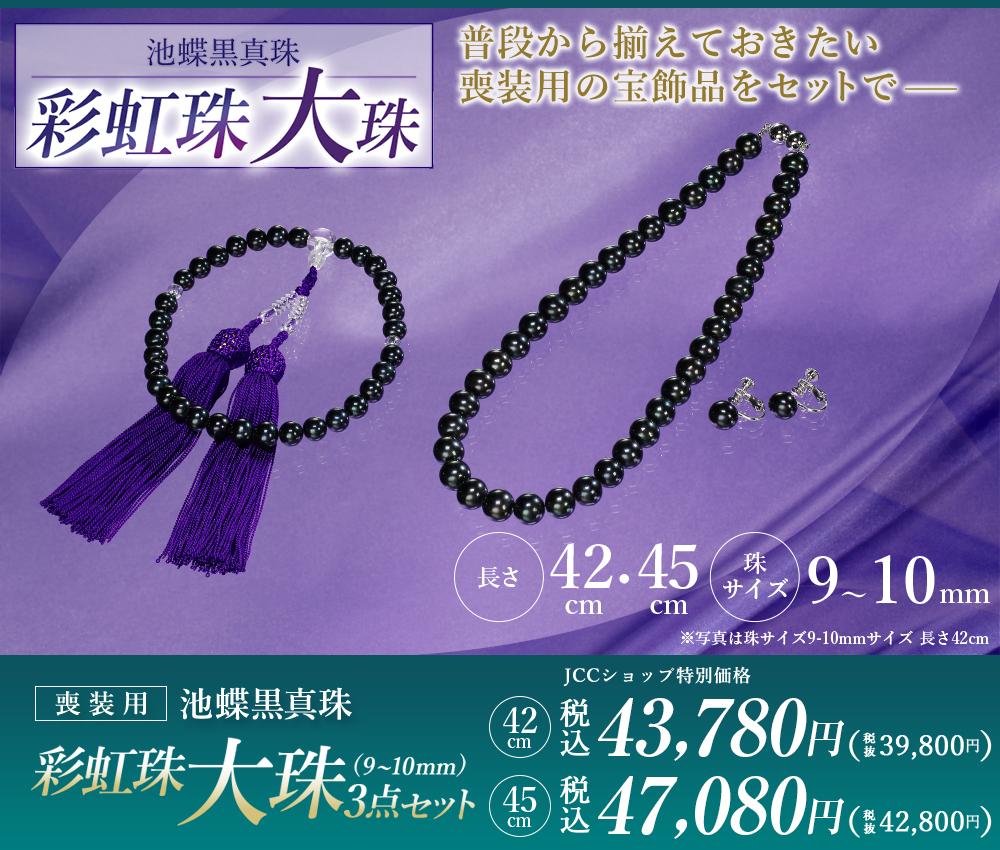 普段から揃えておきたい喪装用の宝飾品をセットで。池蝶黒真珠「彩花珠」3点セット