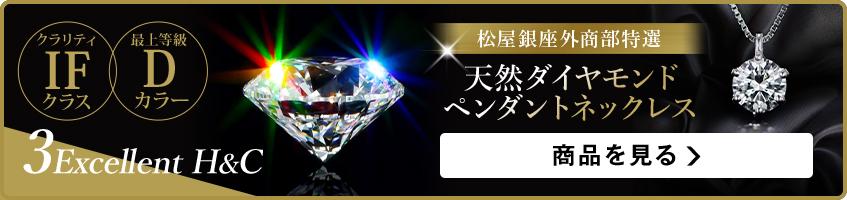 松屋銀座外商部特選 DカラーIFクラス1ct 天然ダイヤモンドペンダントネックレス