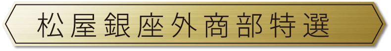 松屋銀座外商部特選