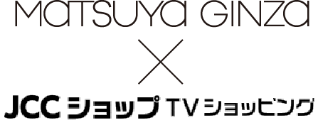 MATSUYA GINZA × JCCショップ TVショッピング