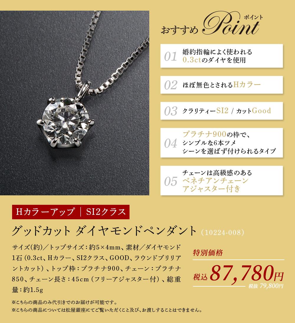 松屋銀座外商部特選 ダイヤモンドフェスタ