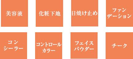 美容液・化粧下地・日焼け止め・ファン              デーション・コンシーラー・コントロールカラー・フェイスパウダー・チーク