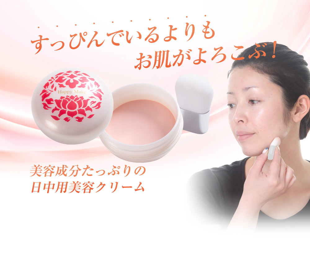 すっぴんでいるよりもお肌がよろこぶ!美容成分たっぷりの日中用美容クリーム