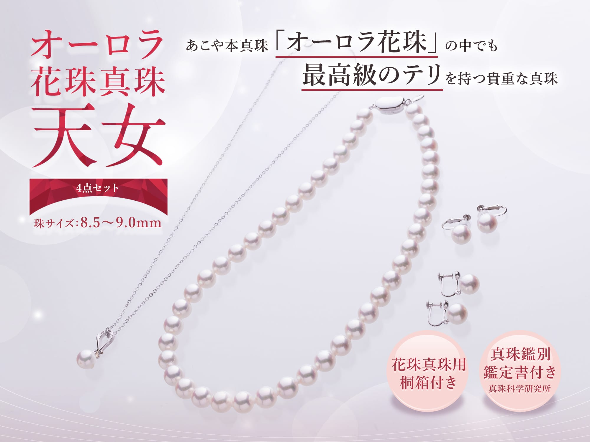 オーロラ花珠天女4点セット 8.5~9.0mm E42cm