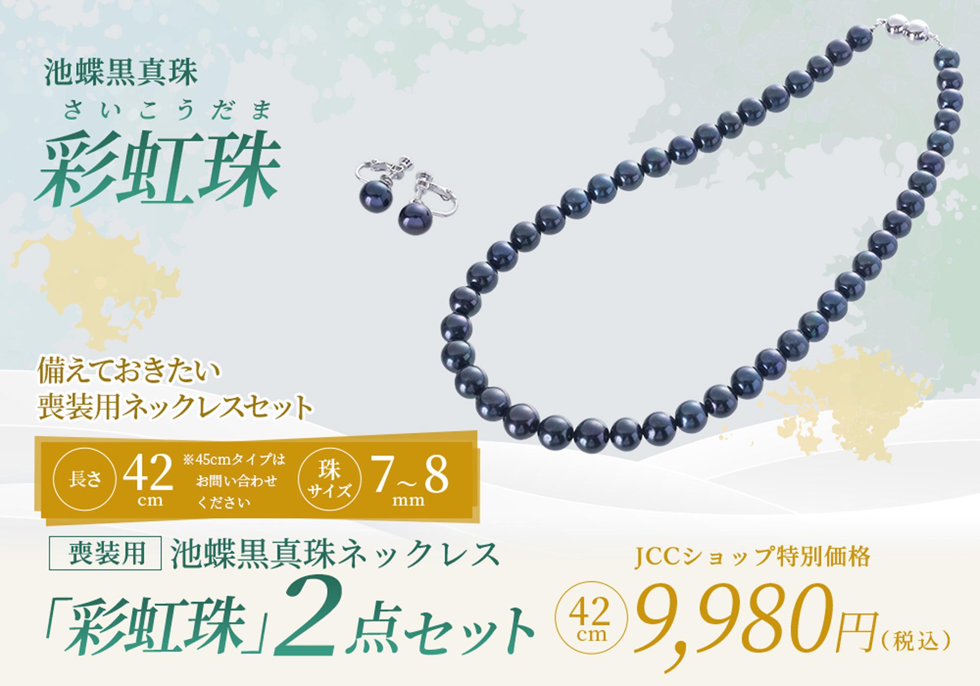 喪装用池蝶黒真珠ネックレス「彩虹珠」2点セット