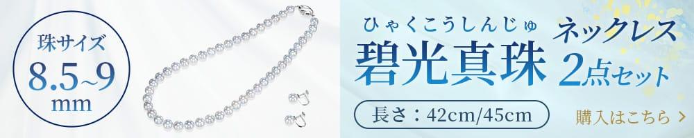 松屋銀座 碧光真珠(ひゃくこうしんじゅ)ネックレス 2点セット 8.5~9mm珠