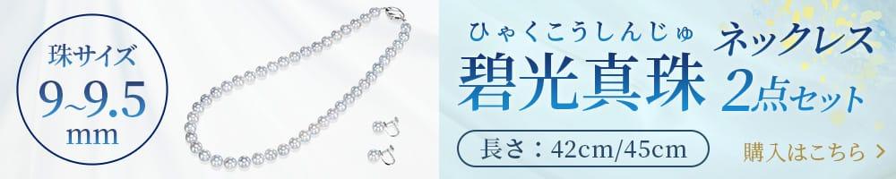 松屋銀座 碧光真珠(ひゃくこうしんじゅ)ネックレス 2点セット 9~9.5mm珠