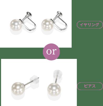 花珠真珠「まゆ珠」イヤリング(またはピアス)
