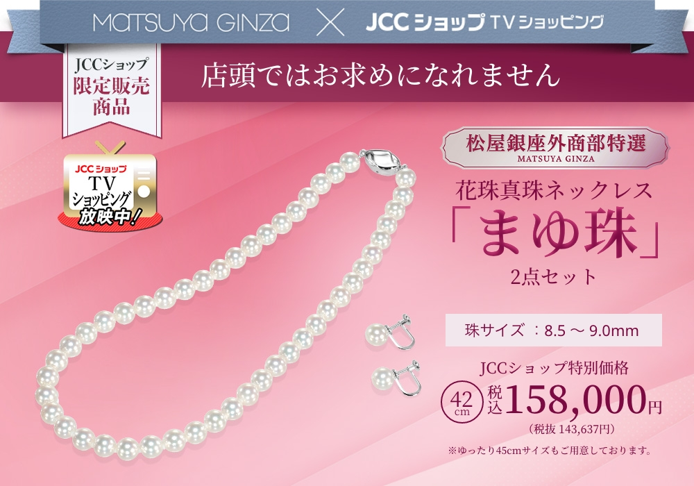 花珠真珠ネックレス「まゆ珠」2点セット