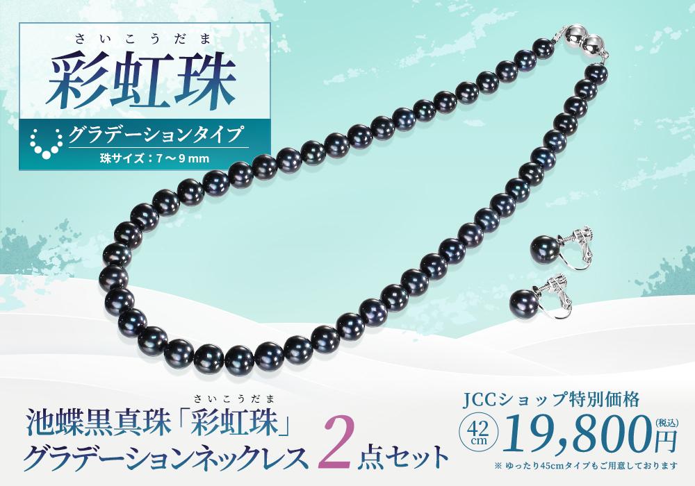 池蝶黒真珠「彩虹珠」グラデーションネックレス2点セット