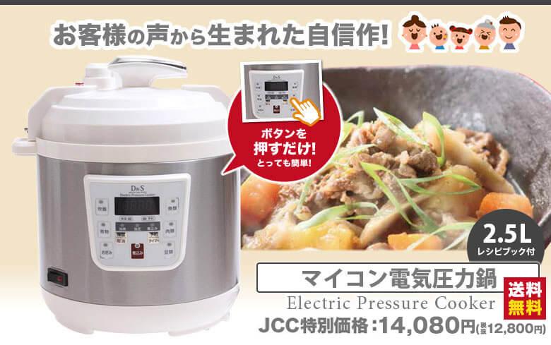 家庭用マイコン電気圧力鍋 2.5L