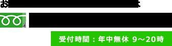 0120-72-0109 受付時間:年中無休 9〜20時