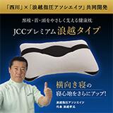 京都西川『頸椎・首・頭をやさしく支える健康枕』