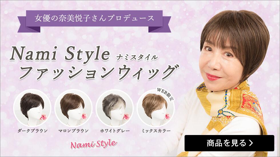 奈美悦子さんプロデュース NamiStyleファッションウィッグ